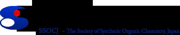 公益社団法人 有機合成化学協会